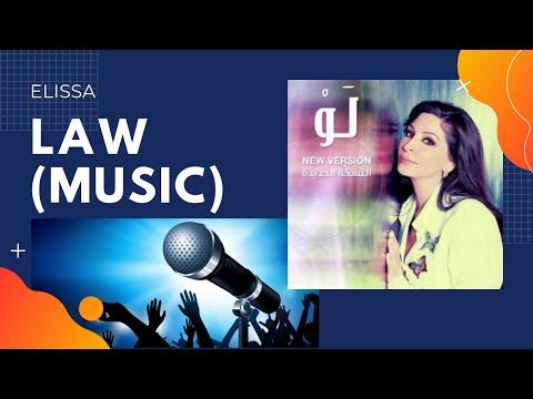 Law (Music) - Elissa || لو (موسيقى) - اليسا