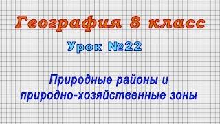 География 8 класс Урок№22   Природные районы и природно хозяйственные зоны.
