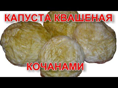 Как солить капусту в кочанах