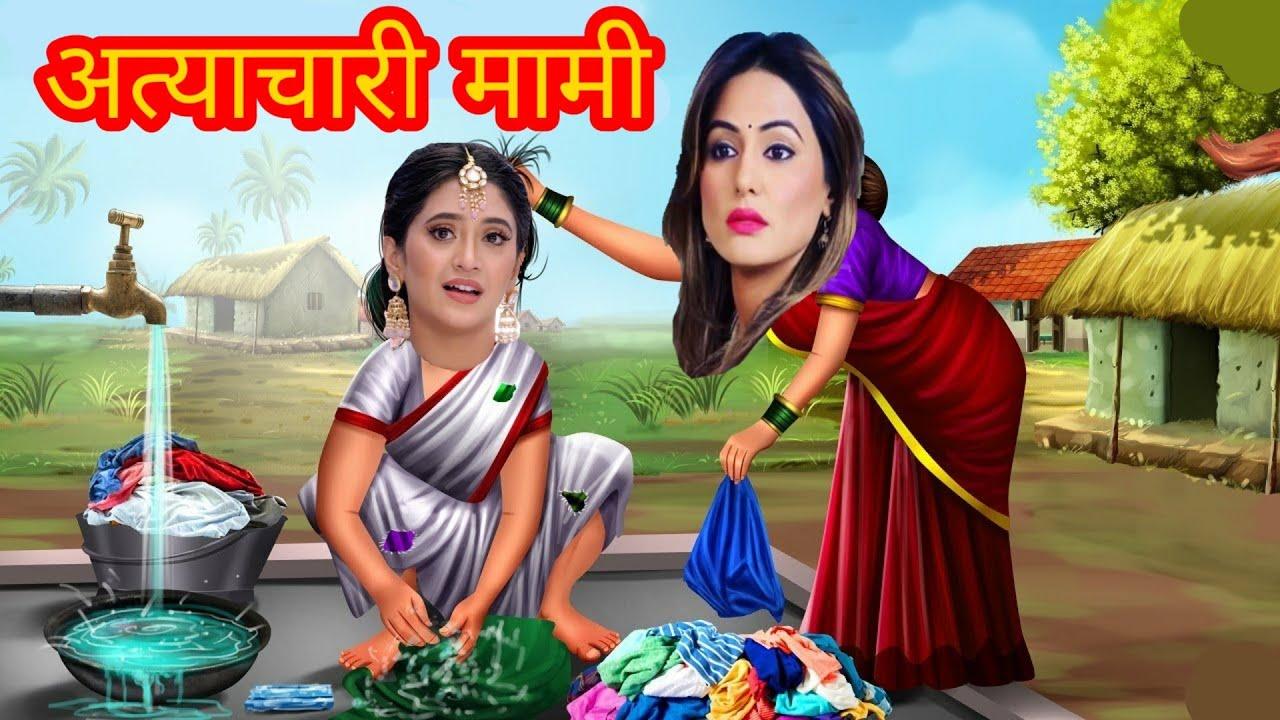 अत्याचारी मामी | Gareeb Ka Ghar | Yeh Rishta Kya Kehlata Hai |Naira |  Kahani | har ghar ki kahani