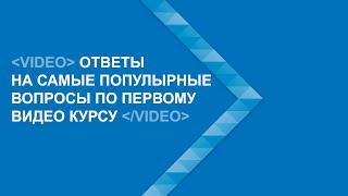 Видео ответ на самые популярный вопросы по первому видеоролику.
