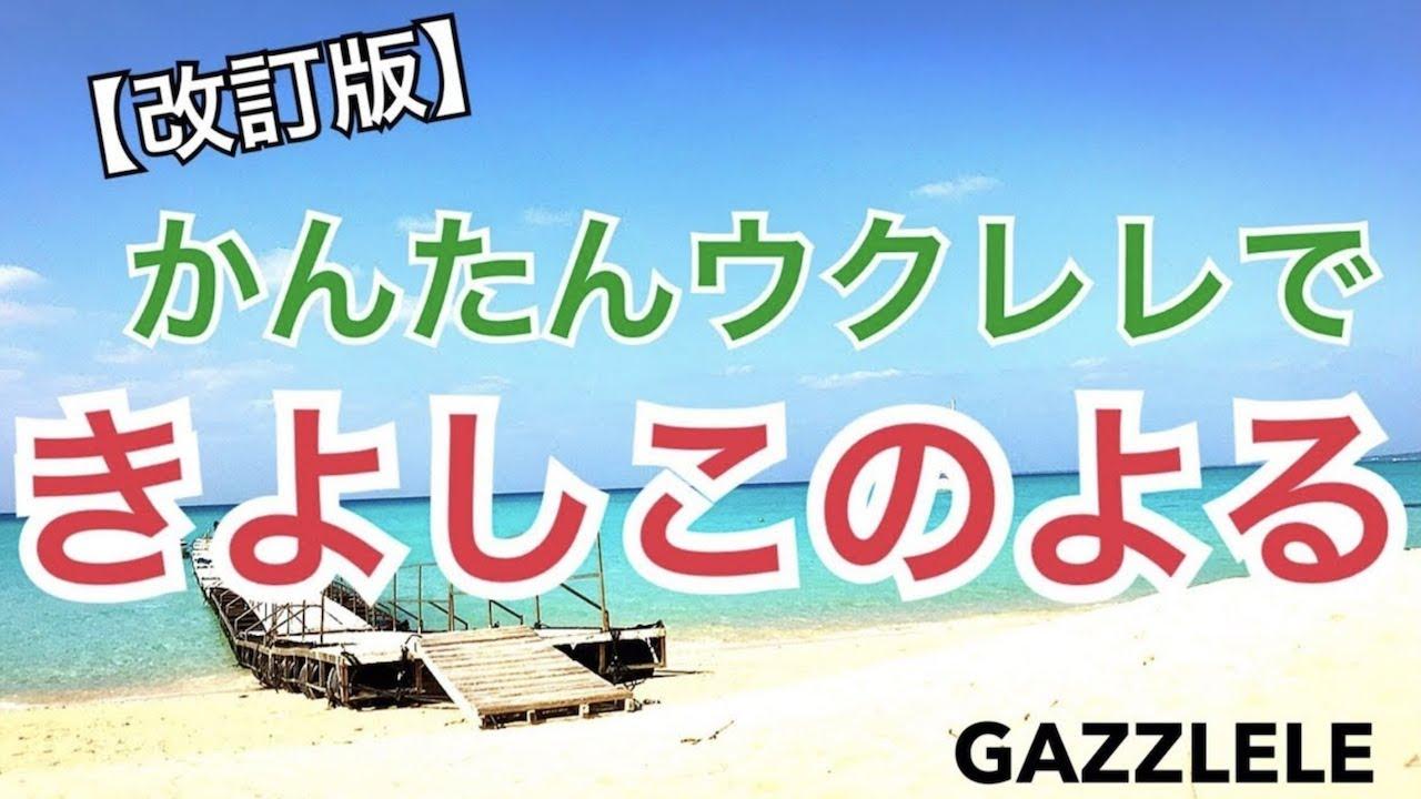 【改訂版】かんたんウクレレで「きよしこのよる」歌詞+コード+レッスン付!GAZZLELE
