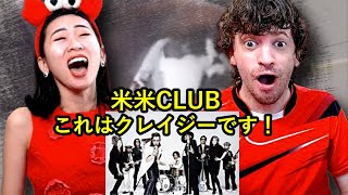 Kome Kome Club is a Japanese pop rock band formed in 1982 which achieved commercial success by blending soul and funk musical styles. We love reacting ...
