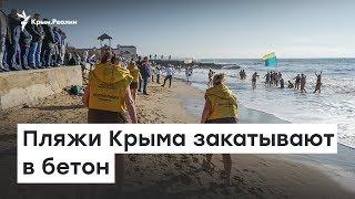 Пляжи Крыма закатывают в бетон | Доброе утро, Крым