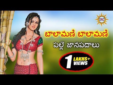 Balamani Balamani Folk Song     Telugu Janapada Songs    Telangana Folk Songs