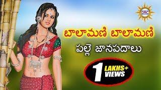 Balamani Balamani Folk Song  || Telugu Janapada Songs || Telangana Folk Songs