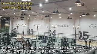 [태성일렉]알유스포츠 계동점 LED무대조명 음향기기 설…