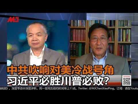 程晓农 陈小平:中共吹响对美冷战号角,习近平必胜川普必败?