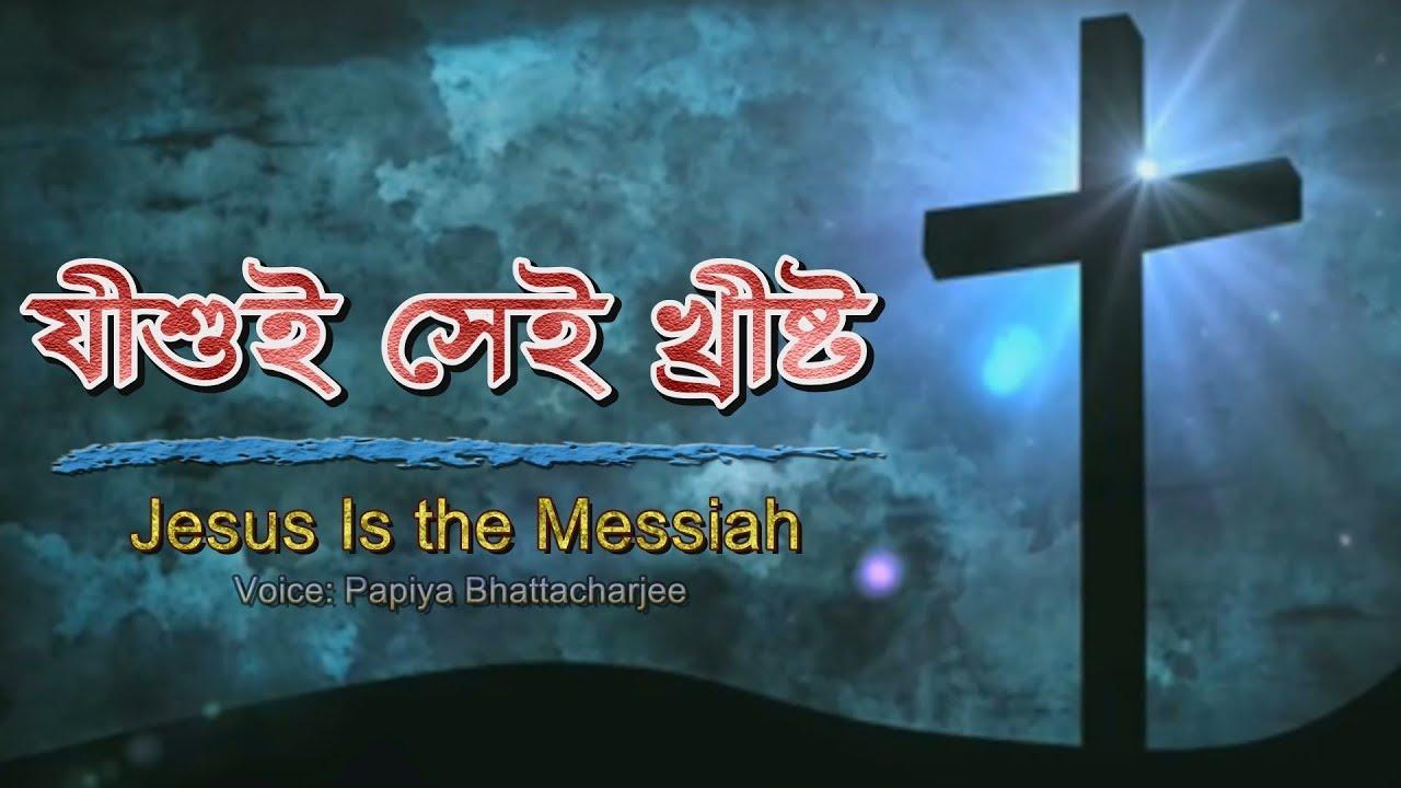 Jesus Is the Messiah যীশুই সেই খ্রীষ্ট, জীবন্ত ঈশ্বরের পুত্র Bangla Christian Video