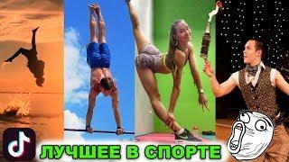 Крутой Спорт в ТикТок ПРИКОЛЬНЫЕ ВИДЕО