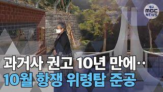 [대구MBC뉴스] 과거사 권고 10년 만에‥10월 항쟁 위령탑 준공
