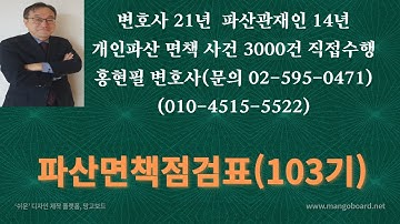 파산사건의 최신경향(홍현필 변호사 직접상담 010-4515-5522)