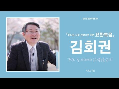 [저자 인터뷰] 김회권, 『하나님 나라 신학으로 읽는 요한복음』