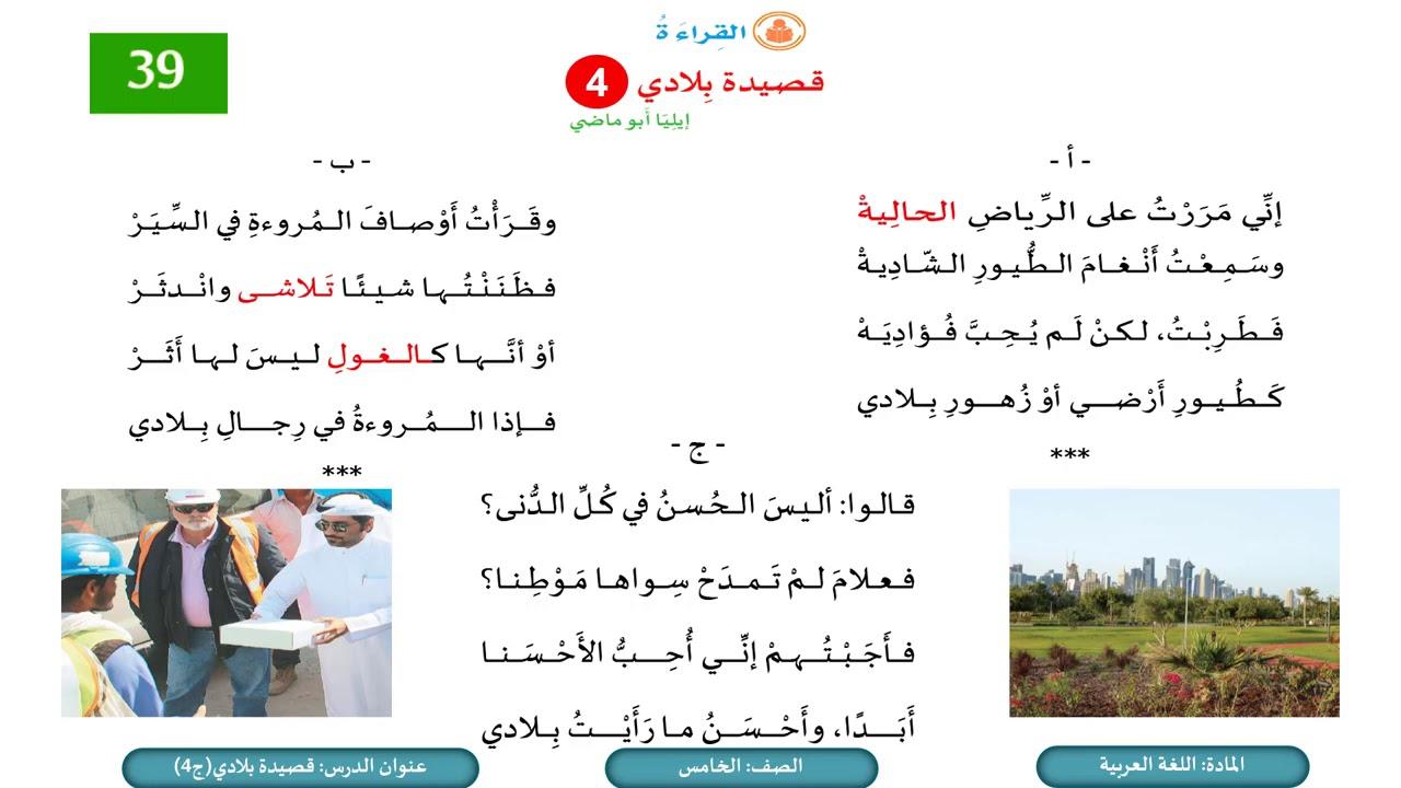 الصف الخامس اللغة العربية قصيدة بلادي ج4 Youtube