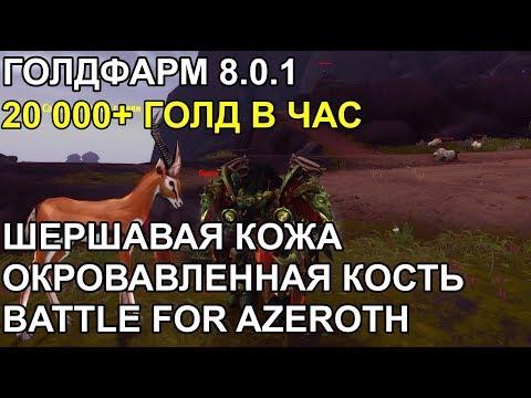 ГОЛДФАРМ 8.0.1 20000+ ГОЛД В ЧАС ШЕРШАВАЯ КОЖА ОКРОВАВЛЕННАЯ КОСТЬ BATTLE FOR AZEROTH