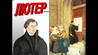 Презентация Начало Реформации в Европе