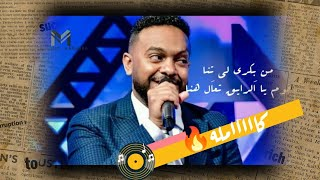 كلمات اغنية الجبنه تنتنا كامله_عبد الله الطيب