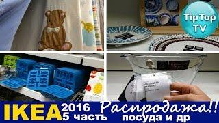 ИКЕА 2016 РАСПРОДАЖА// 5 ЧАСТЬ//  IKEA(ИКЕА 2016 РАСПРОДАЖА// 5 ЧАСТЬ// IKEA по вопросам сотрудничества: TipTopdela@gmail.com Получайте как и я кэшбэк с покупок..., 2016-07-26T15:00:01.000Z)