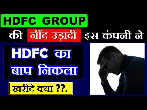HDFC Group की निंद उड़ादी इस कंपनी ने ( HDFC Life , HDFC Bank से बेहतर Returns दिए) In Hindi By SMkC