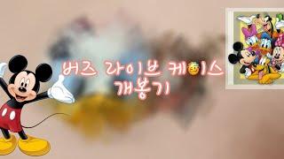 갤럭시 버즈 라이브 케이스 개봉편 데이지덕 /_유달리