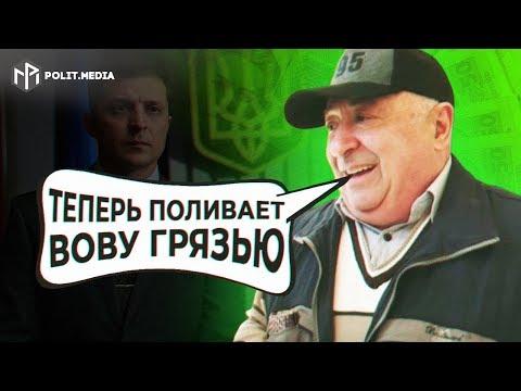 Отец Зеленского рассказал о предательстве, которое пережил его сын!
