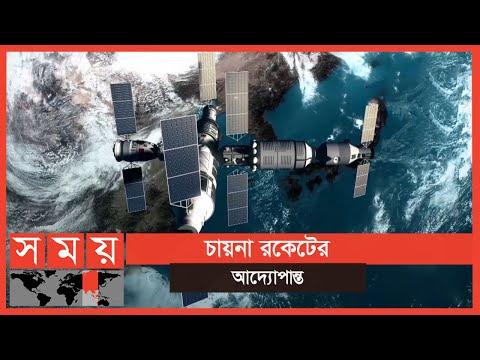 দেখুন কিভাবে মহাসাগরে পড়লো রকেটটি! | China Rocket | Indian Ocean | International News