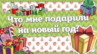 Мои подарки на Новый Год и Рождество 🎄(Привет! Я Олеся – люблю снимать видео на YouTube и занимаюсь в Хореографическом училище Балетом. ..., 2015-01-09T15:11:25.000Z)