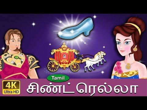 Cinderella in Tamil - Fairy Tales in Tamil - Tamil Stories - 4K UHD - Tamil Fairy Tales