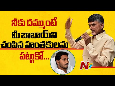 TDP Chief Chandrababu Holds Review For Nine Constituencies In East Godavari || NTV