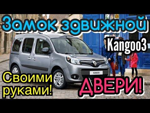 Рено Кенго 3 замок здвижної дверки, Renault Kangoo 3 Door Lock. Kangoo 2! Citan. 1.5 Dci K9K