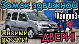 Рено кенго 3 замок здвижної дверки,Renault Kangoo 3 door lock. Kangoo 2! Citan!