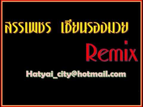 พันธุ์ทิพย์ Remix