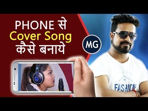 PHONE से  Youtube Cover Song कैसे बनाये || How to Make Cover Song On Phone ||  Musical Guruji