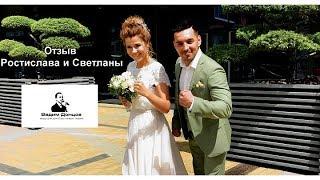 Отзыв ведущий на свадьбу Нижний Новгород