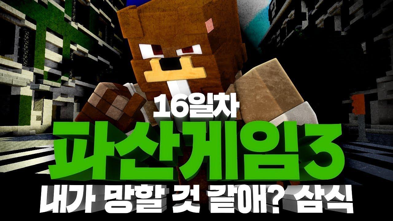 *풀버전* 파산게임 시즌3 16일차 삼식 화면 // Minecraft - 양띵(YD)