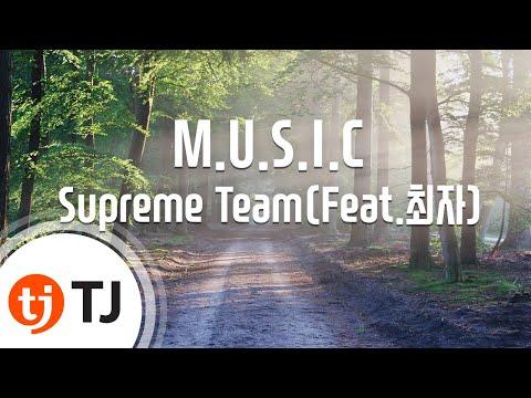 [TJ노래방] M.U.S.I.C - Supreme Team(Feat.최자) (Supreme Team) / TJ Karaoke
