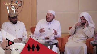 برنامج سواعد الإخاء 3 الحلقة 19