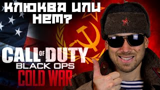 CoD: Black Ops COLD WAR. Обзор сингла, сюжета и концовок. Настоящая серая мораль, которую мы ждали? cмотреть видео онлайн бесплатно в высоком качестве - HDVIDEO