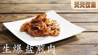 生爆盐煎肉【天天饮食  20150824】1080P