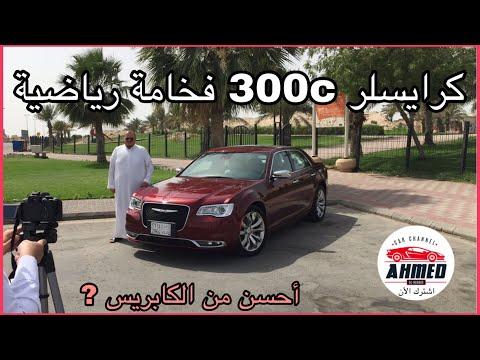 كرايسلر ٣٠٠ سي | Chrysler 300c