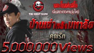 THE GHOST RADIO | บ้านเ�...