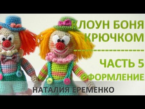 Клоун крючком. Часть 5. Оформление лица игрушки // мастер-класс Toyfabric