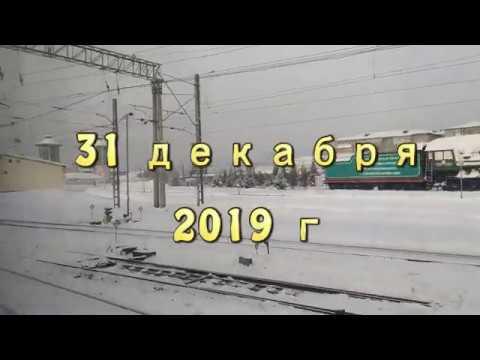 #ЖД дорога#Новосиб#Омск#Челябинск#Златоуст#