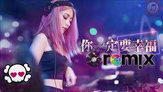 何洁 Angel He - 你一定要幸福 Please be Happy【DJ REMIX 舞曲 | 女声版本 🎧】