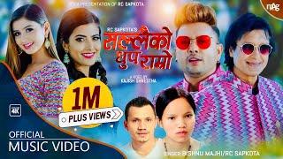 Sallaiko Dhup Ramro by Bishnu Majhi & RC Sapkota| Rajesh Hamal, Durgesh, Shikshya & Garima| New Song