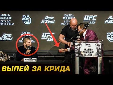Смотреть КОНОР ЖЕСТКО УНИЗИЛ ХАБИБА НА ПРЕСС КОНФЕРЕНЦИИ UFC 229 онлайн
