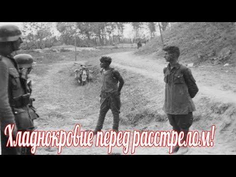 Они смеялись  над немцами перед расстрелом . Военные истории Великой Отечественной Войны.