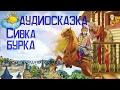 Аудиосказка для детей Сивка-бурка,Русская Народная Сказка, сказка