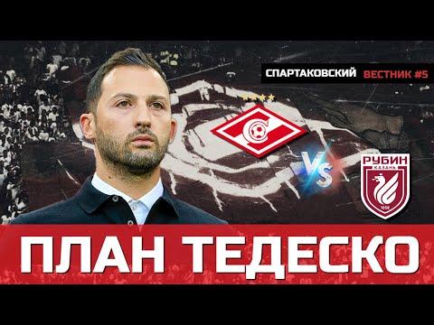План Тедеско. Во что играли красно-белые в матче «Спартак» - «Рубин»?
