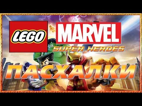 Пасхалки в игре Lego Marvel Super Heroes [Easter Eggs]